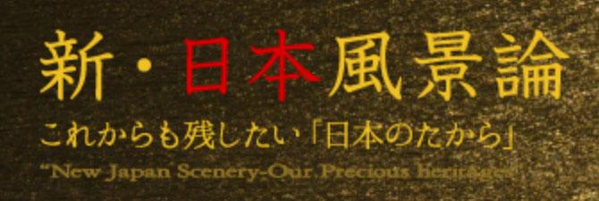 新・日本風景論バナー