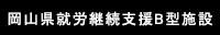 岡山県地域別 就労継続支援施設B型事業所