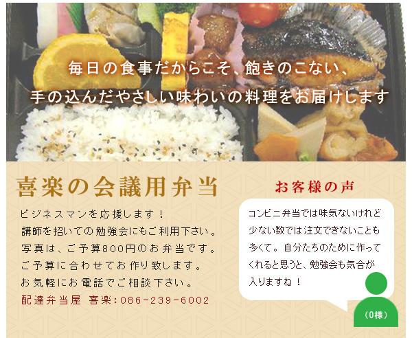 行楽 揚げ物 魚 フルーツ 野菜 煮物 ひじき 手作り 栄養 お弁当 会議弁当 出前