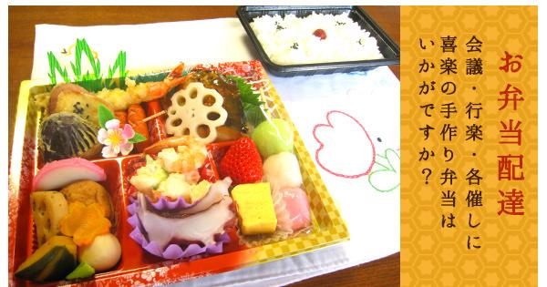 岡山市内を中心に真心を込めたやさしい味わいの手作りのお弁当を配達いたします。配達エリア、料金、お弁当の注文方法は「詳細を見る」からご確認下さい。<br/>