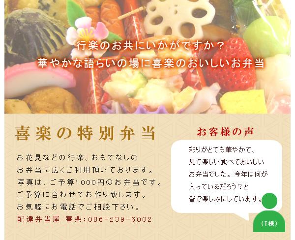 行楽 イベント 揚げ物 魚 フルーツ 野菜 煮物 ひじき 手作り 栄養 お弁当