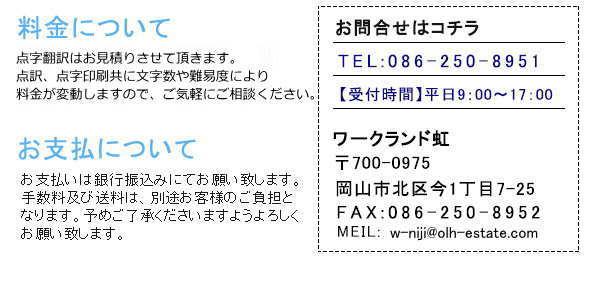 格安点字翻訳 点字印刷 点字プリント 正確 点字翻訳