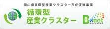 B-net 中四国環境ビジネスネット