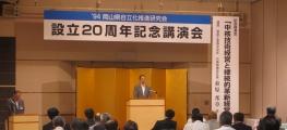 岡山県自立化推進研究会