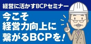 『経営に活かすBCPセミナー』参加者募集中!!
