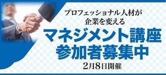 岡山県プロフェッショナル人材戦略セミナー 平成30年度 第4回 マネジメント講座