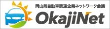 岡山県自動車関連企業ネットワーク会議