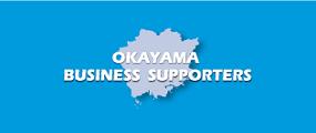 岡山ビジネスサポーターズ