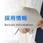 岡山産業振興財団 採用情報