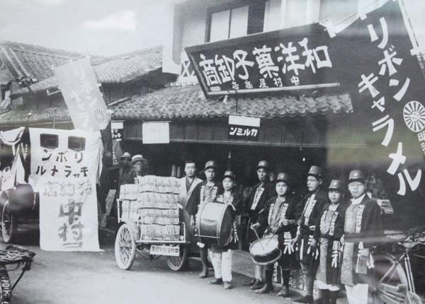 創業当時の菓子メーカーのキャラバン