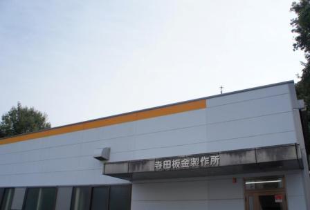 当社板金工場です。(所在地:岡山県倉敷市栗坂873-2)