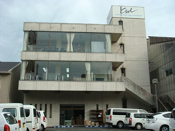 株式会社協同 岡山営業所
