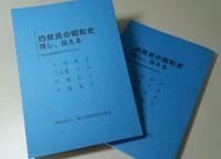 2014合同自分史プロジェクト冊子「四庶民の昭和史 残し、伝える」