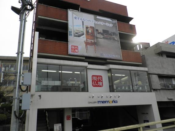 新京橋東詰の店舗外観です。現代仏壇の看板が目印です。