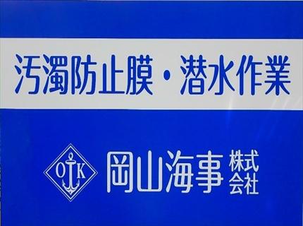 岡山海事株式会社です!
