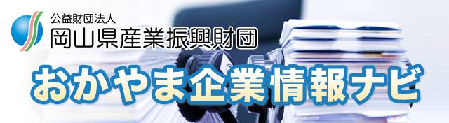 財団法人岡山県産業振興財団|おかやま企業情報ナビ