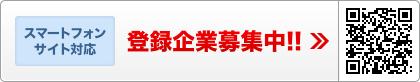 スマートフォンサイト対応 登録企業募集中!!