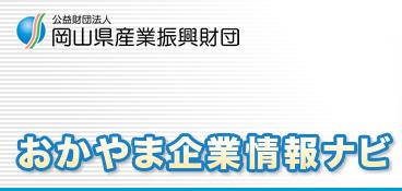 財団法人岡山県産業振興財団 おかやま企業情報ナビ