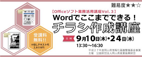 officeソフト業務活用講座vol 4 wordでここまでできる チラシ作成講座