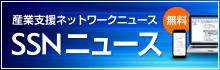 SSNニュース