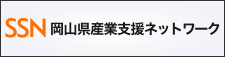 岡山県産業支援ネットワーク