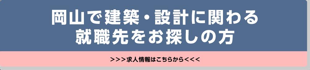 岡山で建築・設計に関わる就職先をお探しの方 求人情報はこちらから