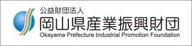 岡山県産業振興財団