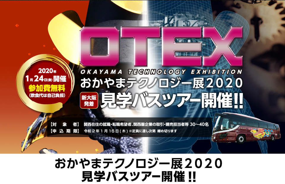 OTEX2020バスツアー