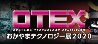 OTEXバナー