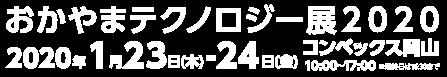 1/23(木)・24(金)10:00〜17:00(最終日は16:30まで)コンベックス岡山 大展示場にて開催