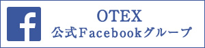 OTEX 公式Facebookグループ