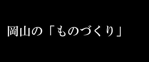 岡山の「ものづくり」
