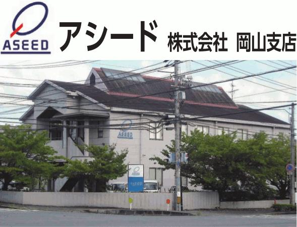 アシード(株)