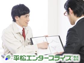 平松エンタープライズ(株)