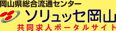 岡山県総合流通センター共同求人ポータル