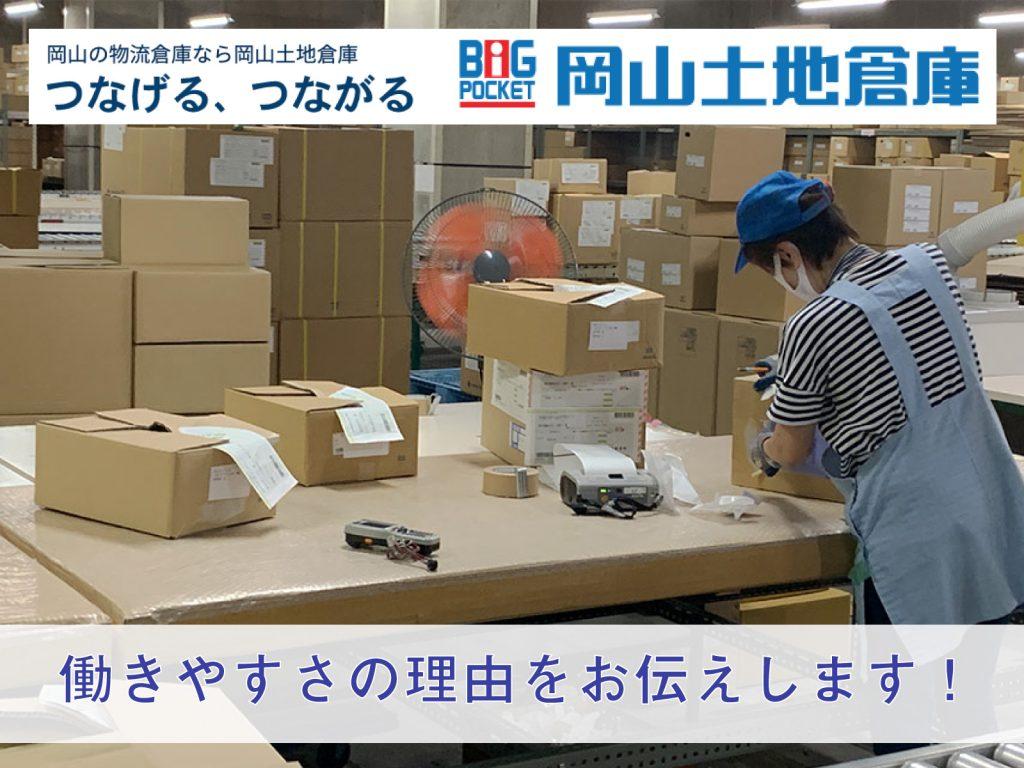 岡山土地倉庫株式会社
