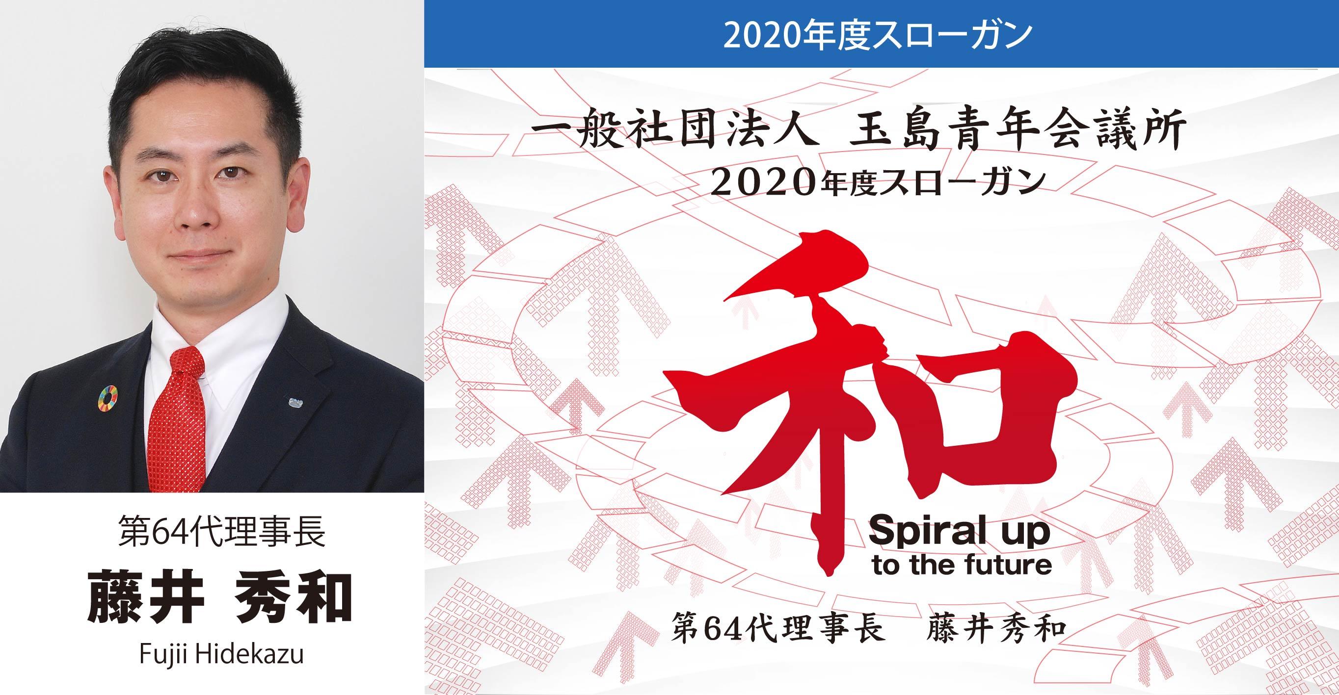 2020jc_hp_fujii-01