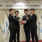 岡山ブロック協議会会長と3JC理事長