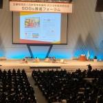 SDGs推進フォーラム