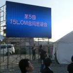 第5回15LOM合同懇親会開会