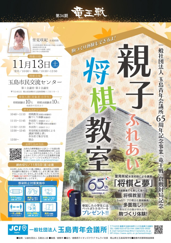 tamashima_shougi_page-0001